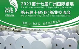 關于延期舉辦第十七屆廣州國際紙展的通知