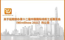 關于延期舉辦第十二屆中國線纜展WireShow的公告