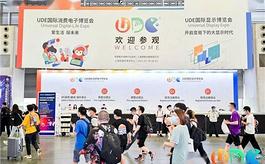 擁抱Z時代,UDE漸成國際消費電子風向標展會