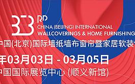 擁抱變化共贏未來,2022北京墻紙墻布窗簾展煥新出發