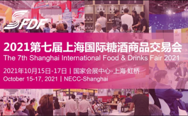 上海糖酒會將于10月中旬在虹橋國家會展中心召開
