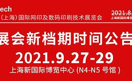 第35屆上海網印及數碼印刷展九月與您相約上海!