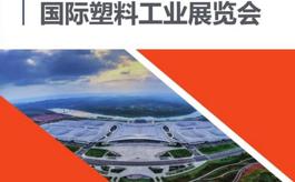 2021重慶塑料展將與西部化工展同期舉行