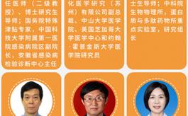 速看!BTE 2021廣州生物技術大會議程公布!