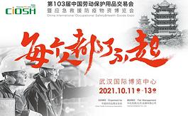 第103屆中國勞保會10月登陸武漢