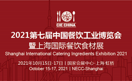 第七屆上海餐飲食材展定檔10月中旬舉辦
