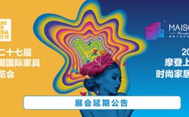 關于第二十七屆中國國際家具展延期舉辦的公告