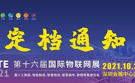 關于第十六屆深圳物聯網展IOTE定檔10月的通知