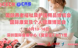 第85屆CMEF深圳展將首次與相關產業鏈七大展會同期舉辦