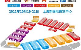 CPE中國幼教展將開辟托幼一體化專項展區