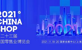 超多看點!中國零售業博覽會CHINASHOP已開放門票申請