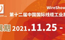 第十二屆中國線纜展WireShow定檔11月下旬舉辦