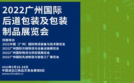 2022廣州國際后道包裝及包裝制品展覽會邀請函