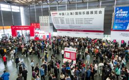 上海樂器展恰逢二十周年,聚焦業內前沿成果