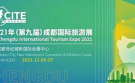 第九屆成都旅游展與佳能品牌跨界互動