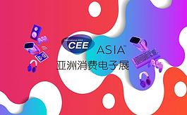 CEE ASIA 2021:科技改變生活,創新成就未來