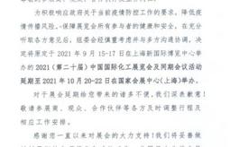 關于第二十屆中國國際化工展延期舉辦的通知