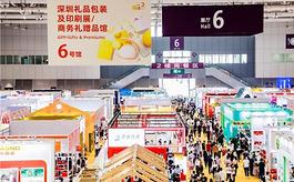 引領行業全新趨勢,第3屆深圳禮品包裝展10月啟幕