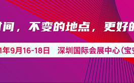 速看!CIOE中國光博會部分展商名單曝光