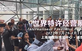 聯手Hotel Plus,世界特許經營展IFE首次來到上海