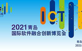 2021青島國際軟件融合創新博覽會全新亮相