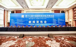 中國航展已躋身世界五大航空航天展覽會之列