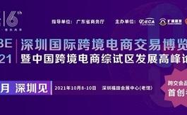ICBE跨交會10月深圳啟幕,為外貿領域提供更多可能