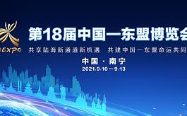 第十八屆中國—東盟博覽會規模突破10萬平米