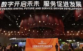 2021服貿會開幕:以開放合作之光,照亮未來發展之路