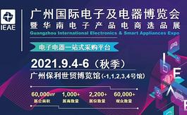 2021廣州秋季電子展與第58屆廣州美博會開幕