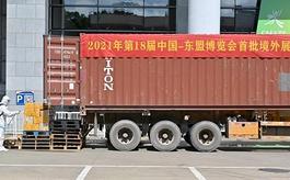 第18屆東博會首批境外展品運抵南寧會展中心