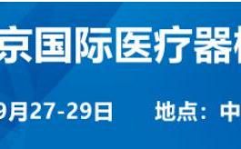 「看點前瞻」2021北京醫療展9月下旬召開