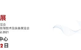 北京水展重磅歸來,助力雙碳目標