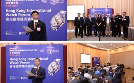 香港國際鐘表論壇探討環球制表發展方向