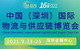 第十六屆深圳物博會9月下旬啟幕