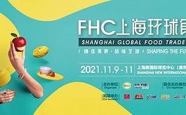 2021上海環球食品展,聚焦食品產業新動態