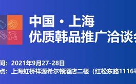 CCF 2022大力支持:優質韓品推廣洽談會,不容錯過!