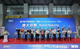 第七屆廣州環博會啟幕,437家企業展示新技術