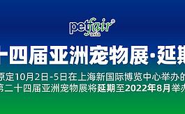 關于第24屆上海亞寵展延期至2022年8月的通知