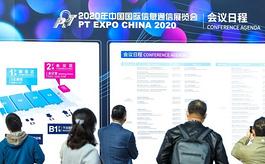 40余場論壇將與中國信息通信展在北京同期舉行