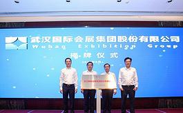 武漢國際會展集團成立,助力打造國際會展名城