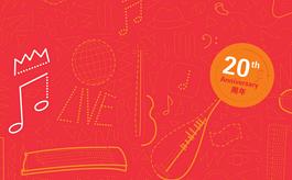 第二十屆上海樂器展延期至明年一月舉辦
