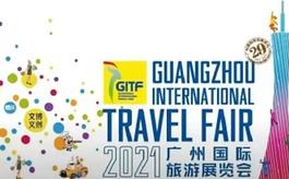 關于第29屆廣州國際旅游展延期定檔的通知
