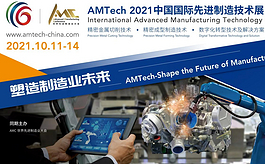 首届中国先进制造技术展十月亮相深圳宝安区