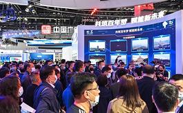 第30届中国国际信息通信展即将开幕