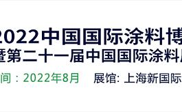 關于第二十一屆中國國際涂料展延期舉辦的通知