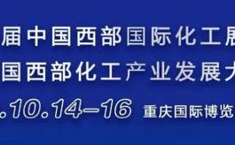 2021西部化工展,10月中旬重慶召開!