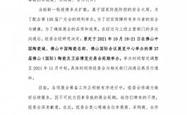 關于第37屆佛山陶博會延期舉辦的公告