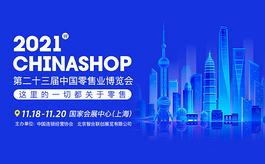 2021中國零售業博覽會,多重亮點釋放新活力