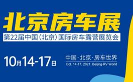 第22屆北京房車展:300多家名企云集